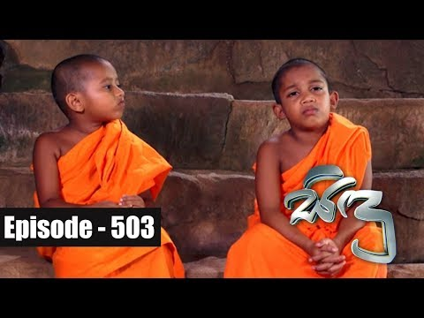 Sidu | Episode 503 11th July 2018