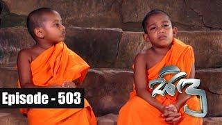 Sidu   Episode 503 11th July 2018 Thumbnail