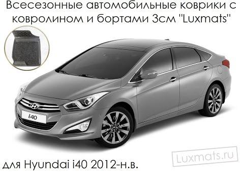 Автомобильные коврики в салон для Hyundai i40 Хендай i40 2012 Luxmats.ru