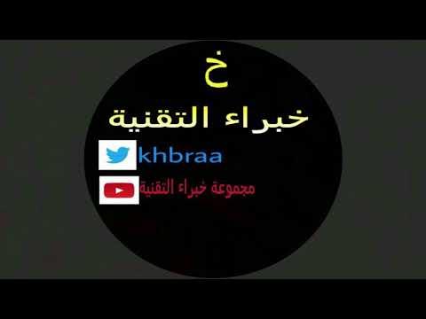 أطلب ما تشاء من أسواق الدانوب  مع خالد الراجحي