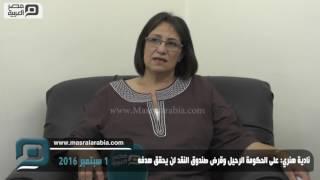 مصر العربية | نادية هنري: على الحكومة الرحيل وقرض صندوق النقد لن يحقق هدفه