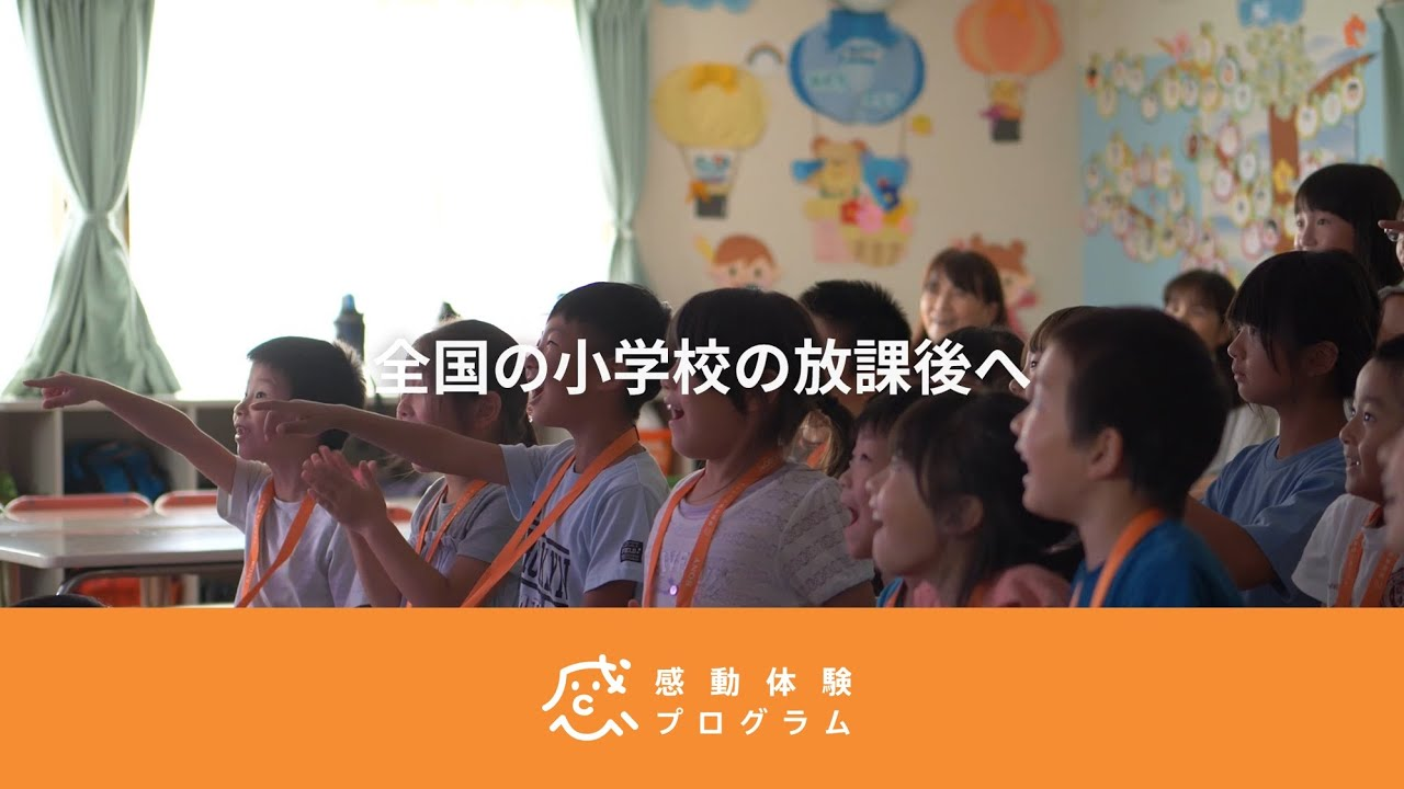 ソニーの「感動体験プログラム」~子どもの教育格差の縮小に向けて~【ソニー公式】