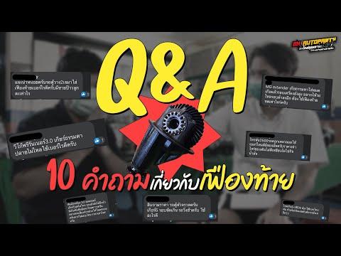 10 คำถามของ #เฟืองท้าย ที่หลายๆคนอาจจะไม่รู้ ?