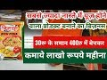 Sale 24 rs kg Item to 400rs Kg|Most profitable business idea in India|Poha making business from home