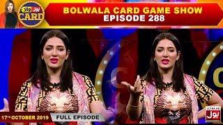 BOLWala Card Game Show   Mathira Show   17th October 2019   BOL Entertainment