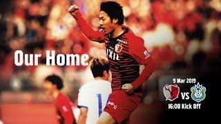 【鹿島アントラーズ】Our Home. 〜3/9 明治安田生命J1第3節 vs 湘南ベルマーレ〜