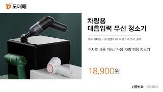 도매매 상품 추천 ]차량용 대흡입력 무선 청소기