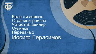 Фото Иосиф Герасимов. Радости земные. Страницы романа. Читает Владимир Сулимов. Передача 3