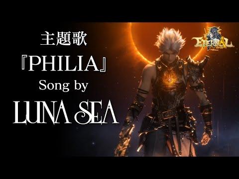 【エターナル】LUNA SEA新曲「PHILIA」を主題歌に起用!ゲームPVに乗せて世界初公開