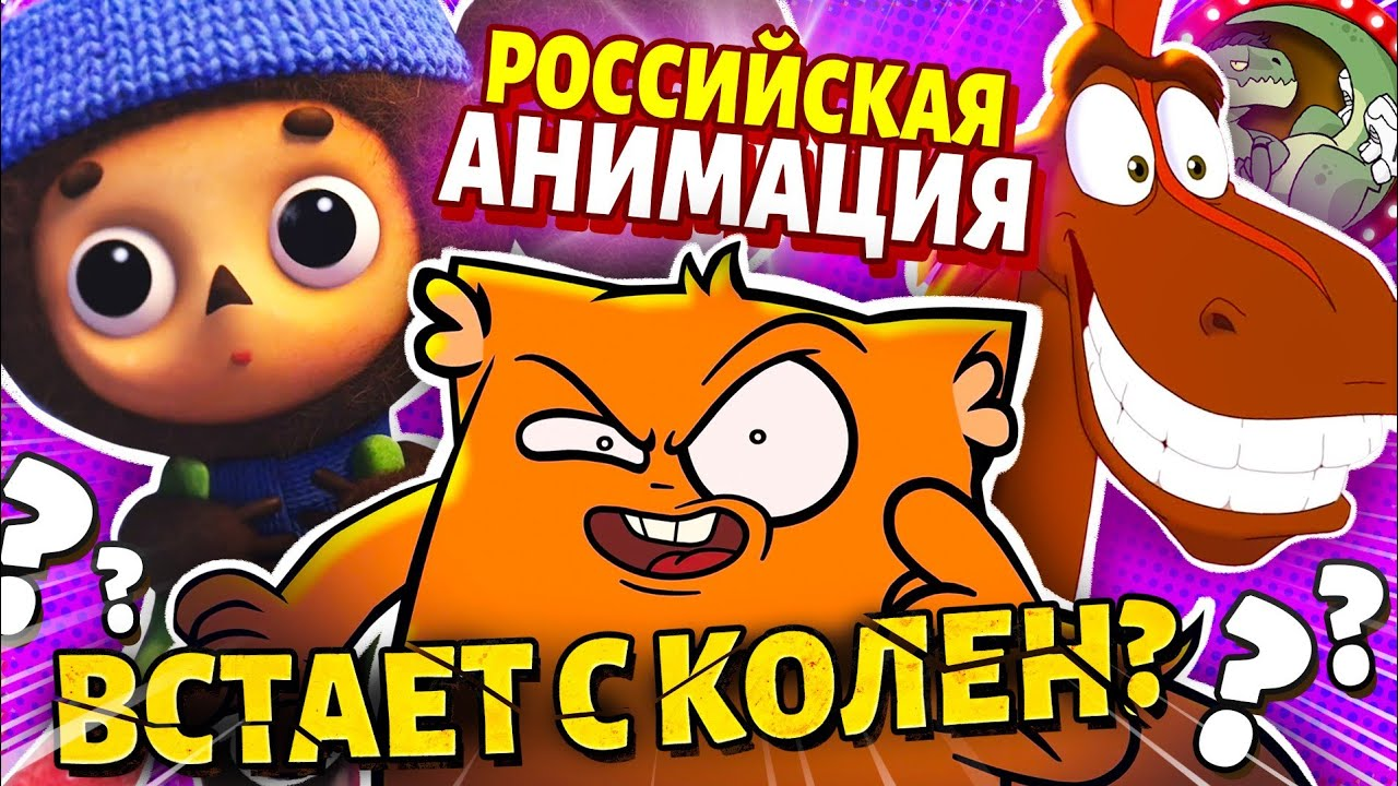 Наша Анимация: Кот Альберт, Конь Юлий и Новый Чебурашка