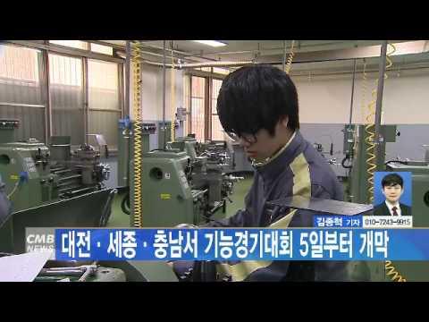 [대전뉴스] 대전·세종·충남서 기능경기대회 5일부터 개막