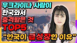 우크라이나 사람이 한국와서 충격받은 것 top5
