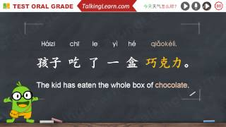"Learn to speak Chinese word and sentence(HSK level 4- ""chocolate"")"
