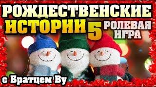 5. Рождественские истории c Братцем Ву Настольная ролевая игра