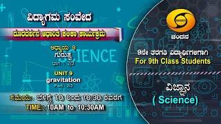 9th Class   Science   Day-73   10AM to 10.30AM   25-11-2020   DD Chandana