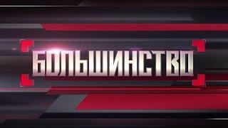 «Большинство» с писателем и телеведущим Сергеем Минаевым / НТВ / Эфир от 06/09/2015