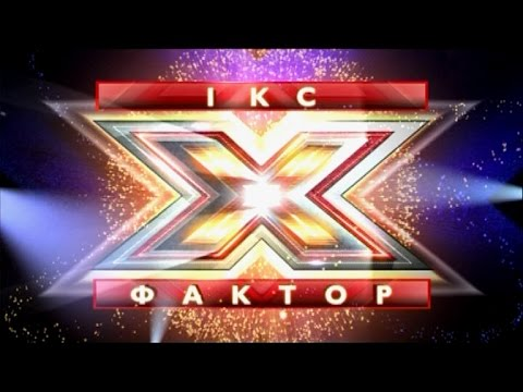 X-Factor Ukraine Top 10 Auditions