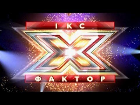 ТВ Шоу Х-Фактор Украина 7 сезон смотреть онлайн