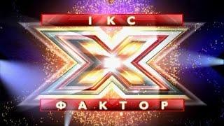 X-Factor Ukraine Top 10 Auditions