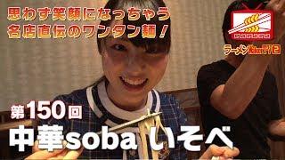 ラーメンWalkerTV2 第150回(初回放送 2016年7月) 思わず笑顔になっち...