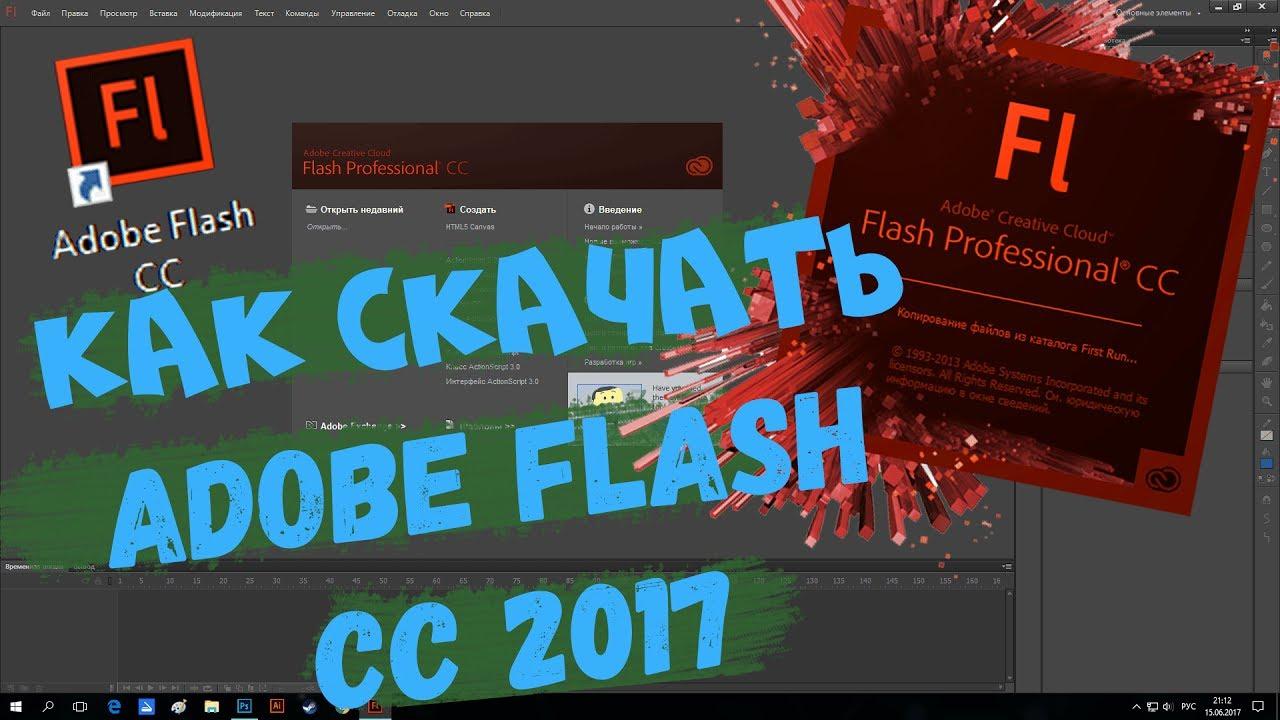 Скачать flash программу adobe. Flash. Cs4. Pro. Portable. Rus_en2in1.