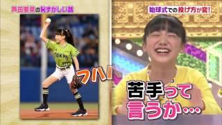芦田愛菜、恥ずかしい秘密を暴露される。0602超問! 芦田愛菜 検索動画 7