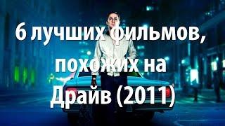6 лучших фильмов, похожих на Драйв (2011)