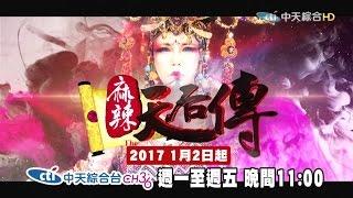 中天綜合台《麻辣天后傳》利菁回來惹!全新史詩級綜藝節目!