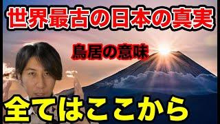 世界最古の王朝!日本の真実!富士阿曽山大神宮の謎と鳥居の意味!