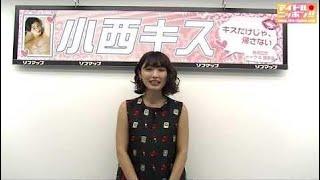 【公式】小西キス「キスだけじゃ、帰さない」DVD発売記念イベント・終了...