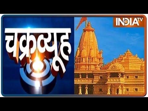 chakravyuh:-ayodhya-के-फैसले-से-पहले,-क्या-बोले-देश-के-हिंदू-और-मुस्लमान-?