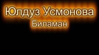 Юлдуз Усмонова/Игор Крутой/ клип.