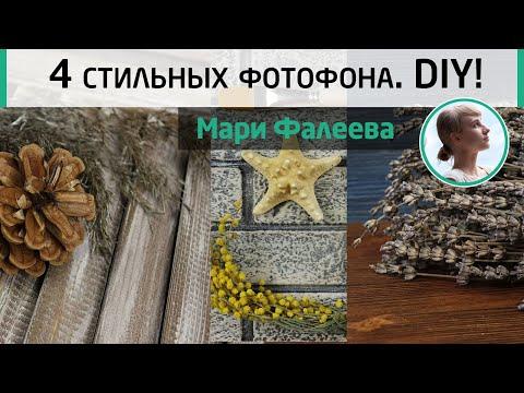 4 деревянных фотофона своими руками. Как сделать деревянный фотофон? Мастер-класс Мари Фалеевой.