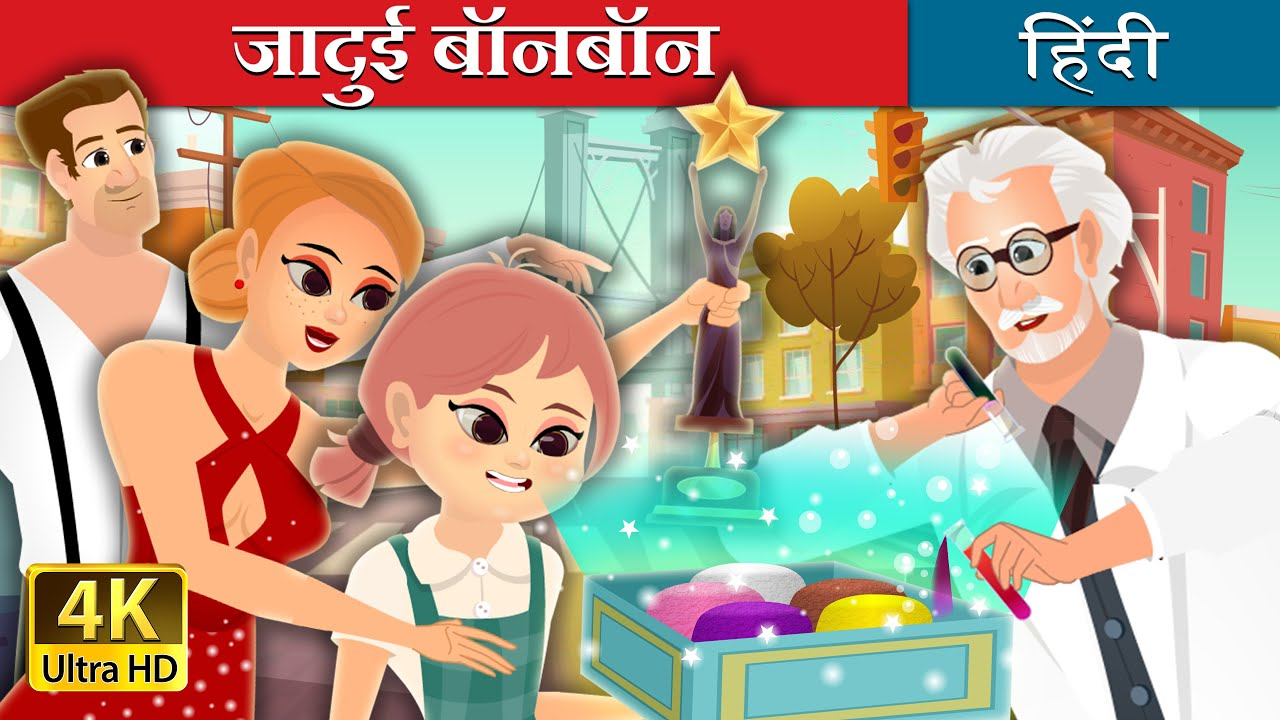 जादुई बॉनबॉन | The Magic Bonbons Story in Hindi | Hindi Fairy Tales