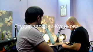 Студия заточки Куликова  Обучение мастера из г  Севастополь