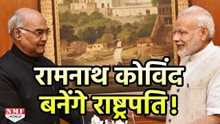 Ramnath Kovind को Modi ने बनाया NDA का President Candidate, Shah ने किया ऐलान