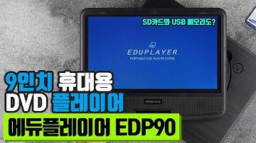 교육용 포터블 DVD 플레이어! 에듀플레이어 EDP90 리뷰!