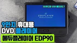 교육용 포터블 DVD 플레이어! 에듀플레이어 EDP90…