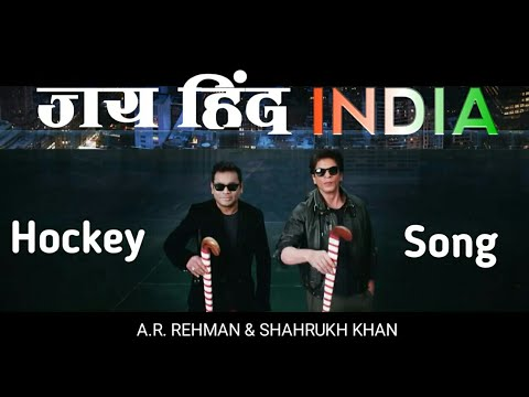 Jai Hind India | Hockey World Cup 2018 | Promo |A. R. Rahman | Shah Rukh Khan |