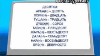 Сезон 2010: Урок №6. Изучаем числа