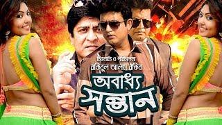 Obadho Sontan | Amin Khan | Sadia | Omar Sani | Bangla Action Movie (অবাধ্য সন্তান) - JFI Movies