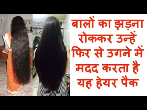 Hair Falling Treatment In Hindi || Home Remedies for Hair Care || Tips to prevent hair fall