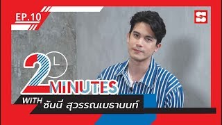 2 Minutes with... | EP.10 | ซันนี่ สุวรรณเมธานนท์