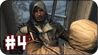 Assassin's Creed - Rogue [Прохождение #4] - Предательство