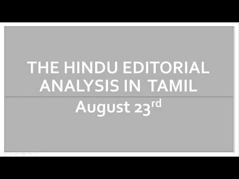 IN TAMIL - AUGUST 23RD - THE DAILY NEWS EDITORIAL ANALYSIS