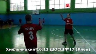 Гандбол. Турнир для юношей 2002 г.р. Хмельницкий - ДЮСШ№17 (Киев) - 23:17 (2 тайм)