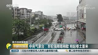 [中国财经报道]南方持续强降雨 中央气象台:本轮强降雨稍歇 明起卷土重来| CCTV财经