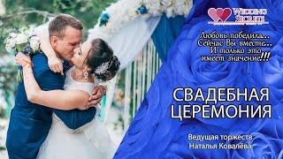 Свадебная церемония Наталии и Романа. Ведущая , тамада Наталья Ковалёва. Свадьба в Николаеве.