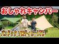 【ソロキャンプ道具】ファミキャンから転向