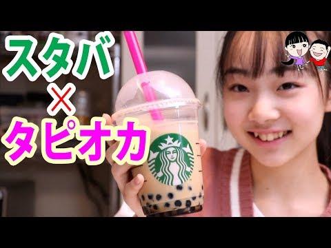 【スタバ裏メニュー】黒糖タイガーアールグレイミルクティー✨【ベイビーチャンネル 】